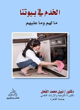 الخدم في بيوتنا