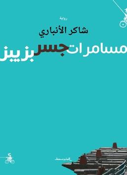 مسامرات جسر بزبير