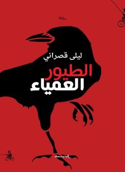 الطيور العمياء