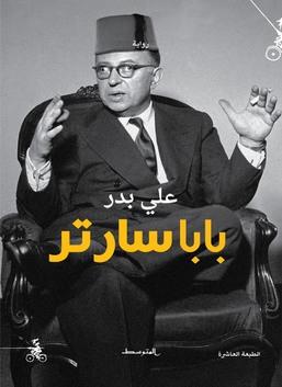 بابا سارتر