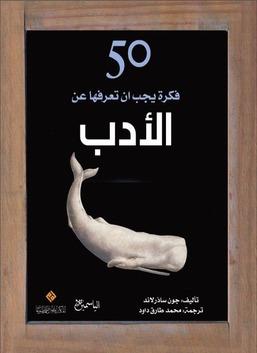 50 فكرة يجب ان تعرفها عن الأدب
