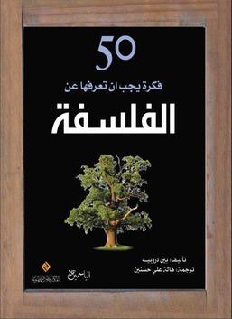 50 فكرة يجب ان تعرفها عن الفلسفة