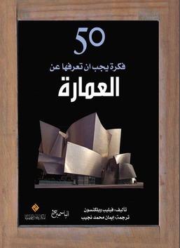 50 فكرة يجب ان تعرفها عن العمارة
