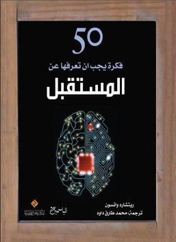 50 فكرة يجب ان تعرفها عن المستقبل