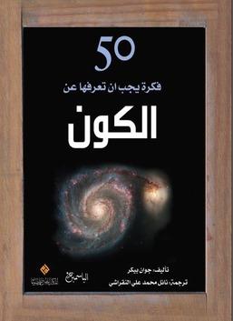 50 فكرة يجب ان تعرفها عن الكون