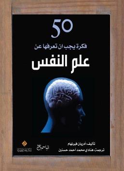 50 فكرة يجب ان تعرفها عن علم النفس
