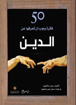 50 فكرة يجب ان تعرفها عن الدين