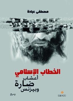 الخطاب الاسلامي اعشاب ضارة وبيزنس