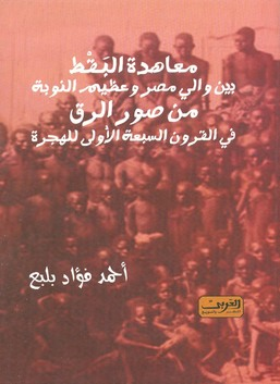 معاهدة البقط بين والى مصر وعظيم النوبة