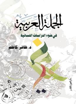 الجملة العربية