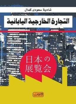 التجارة الخارجية اليابانية