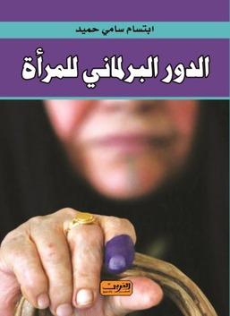 الدور البرلماني للمرأة