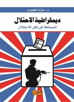 ديمقراطية الاحتلال الصحافة فى ظل الاحتلال