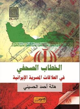 الخطاب الصحفي فى العلاقات المصرية الايرانية