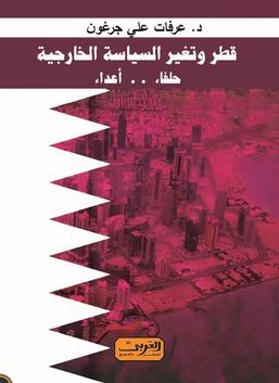 قطر وتغير السياسة الخارجية