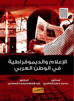 الاعلام والديمقراطية فى الوطن العربي