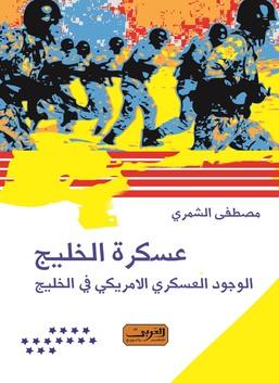 عسكرة الخليج