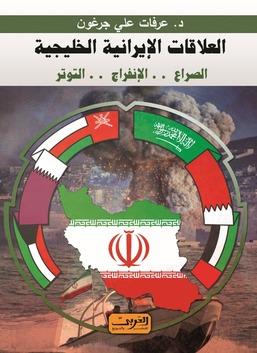 العلاقات الايرانية الخليجية