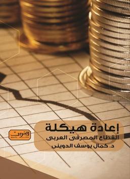 اعادة هيكلة القطاع المصرفي العربي