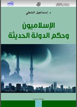 الاسلاميون وحكم الدولة الحديثة