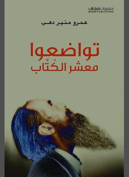 تواضعوا معشر الكتاب