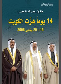 14 يوما هزت الكويت