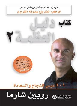 كتاب دليل العظمة 2 - 101 درس للنجاح والسعادة