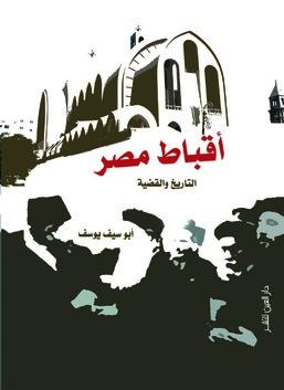 أقباط مصر