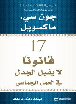 17 قانوناً لايقبل الجدل في العمل الجماعي