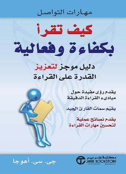 كيف تقرأ بكفاءة وفعالية - دليل موجز لتعزيز القدرة على القراءة