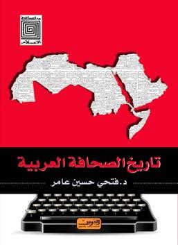 تاريخ الصحافة العربية