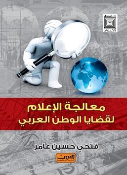 معالجة الإعلام لقضايا الوطن العربي