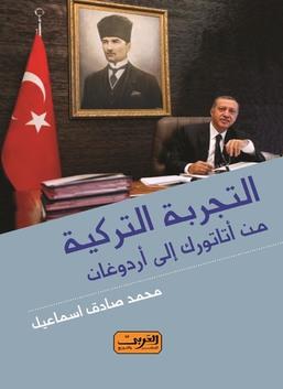 التجربة التركية من أتاتورك الى أردوغان