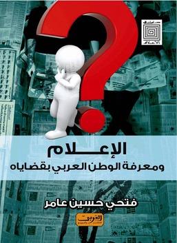 الإعلام ومعرفة الوطن العربى بقضاياه