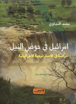 اسرائيل في حوض النيل