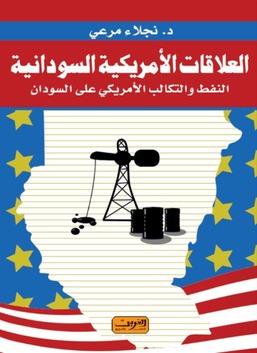العلاقات الأمريكية السودانية