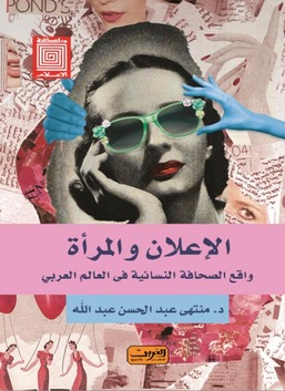 الإعلان والمرأة واقع الصحافة النسائية فى العالم العربي