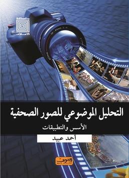التحليل الموضوعي للصور الصحفية