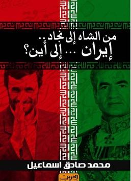 من الشاه الى نجاد.. إيران.. إلى أين؟