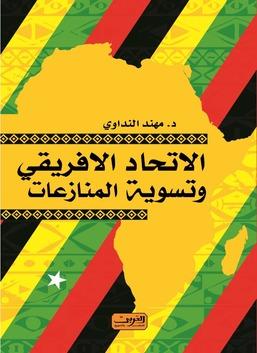الإتحاد الافريقي وتسوية المنزاعات