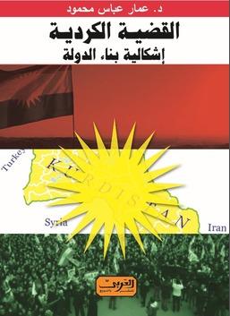 القضية الكردية - إشكالية بناء الدولة