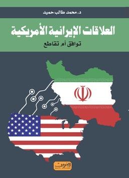 العلاقات الإيرانية الأمريكية