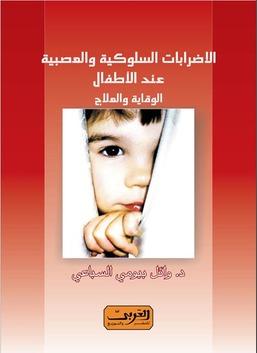الاضطرابات السلوكية والعصبية عند الأطفال: الوقاية والعلاج