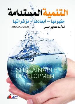 التنمية المستدامة