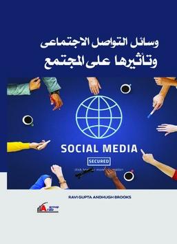 وسائل التواصل الاجتماعي وتأثيرها على المجتمع