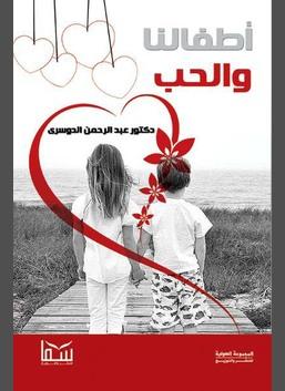 أطفالنا والحب