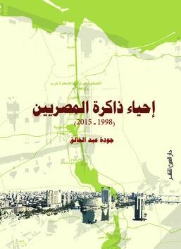 إحياء ذاكرة المصريين