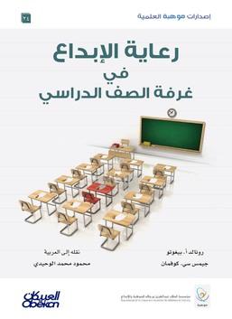 رعاية الإبداع في غرفة الصف الدراسي