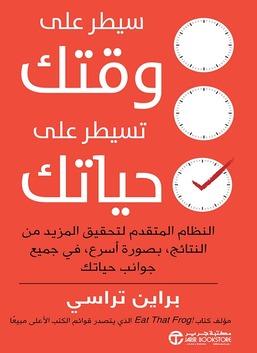 سيطر على وقتك تسيطر على حياتك