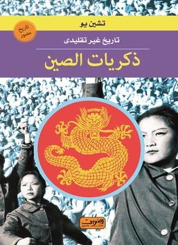 ذكريات الصين